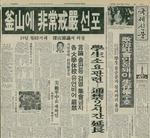 집회기사 묵살된 날, 신문사에 항의 빗발