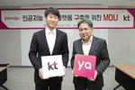 KT·야놀자, AI 숙박 플랫폼 개발 협약