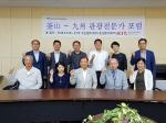 경남정보대학교, 부산-큐슈 관광전문가 포럼 개최