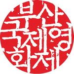 부산국제영화제(BIFF) 화합·스킨십 내세워 새 출발