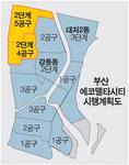 에코델타시티 2-5공구 수주, 금호-진흥 '2파전'