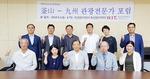 경남정보대 '부산·규슈 관광전문가 포럼'