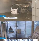 간사이 공항 폐쇄, 유조선 충돌로 승무원 11명 부상.. '아수라장'