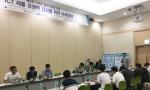 동의대 부산IT융합부품연구소, 제2회 스마트 엔지니어링 포럼 개최
