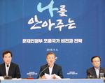 """사회보험·소득보장제 강화…""""상생·공존으로 불평등 해소"""""""