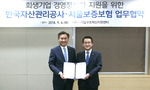 캠코·서울보증, 회생기업 정상화 '맞손'