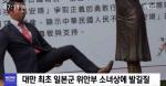 대만 '위안부' 동상 걷어찬, 일본 우익…황당한 변명 늘어놔