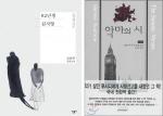 '82년생 김지영'은 어쩌다 '악마의 시'가 됐나