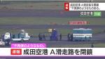 일본 나리타 공항, 불발탄 의심 물체 신고...활주로 한 곳 폐쇄