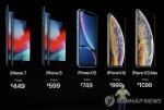 역대 최고가 아이폰 XS맥스 '200만 원 이상?', 가장 싼 아이폰 XR은 얼마?