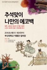 부산대 박물관 「추석맞이 에코백  만들기」 체험행사