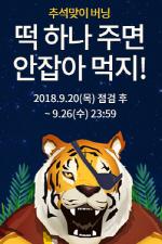 피파온라인4 추석 이벤트 공개 '9월 20일 점검 이후 참여가능'