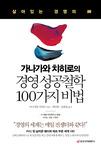 [신간 돋보기] 성공신화 90대 경영인의 노하우