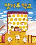 [어린이책동산] 밀가루 친구들이 일러주는 꿈의 의미 外