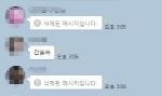 """카톡 삭제 기능 업데이트 하면 자동 적용 누리꾼 """"흔적이 남아"""""""