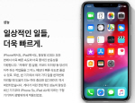 iOS12 정식 업데이트 공개...아이폰5S 등 구형 기기에도 적용