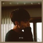 로이킴, 오늘(18일) 오후 6시 신곡 '우리 그만하자' 발표