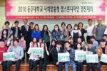 동주대,사회맞춤형(LINC+)'2018 캡스톤디자인 경진대회'개최