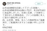 일본 격투기 스타 야마모토 '키드' 노리후미, 암 투병 끝 사망...향년 41세