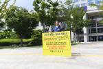 오규석 기장군수, 오늘(18일) 아홉 번째 1인 시위