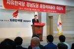 윤영석 자유한국당 경남도당위원장 취임