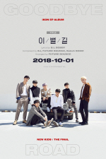 아이콘, '이별길' 단체 포스터 공개...가을 감성 물씬