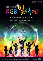 국립부산과학관, '미디어아트전 RGB 빛의 축제' 특별전 개최