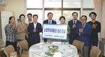 부산상공회의소 회장단, '소양무지개동산' 방문·성금 전달