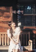 정은지, 오는 10월 17일 음반 발매...'7곡 작사·작곡 참여'