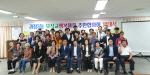 우리 손으로 만들어가는 우리마을 오작교행복마을 주민협의회 발대식 개최