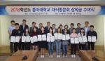 2018학년도 동아대학교 재직동문회 장학금 수여식 개최
