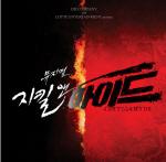 지킬앤하이드 프리뷰 티켓 오후 2시 판매 '프리뷰 티켓이란'