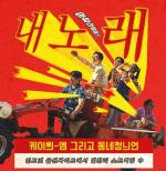 """신곡 '내 노래' 발표 KCM, 실검 1위 때 """"눈썹 밀겠다"""" 공약 눈길"""