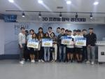 동명대, '4개 PRIME대학 3D프린팅 창작 경진대회' 최우수상 수상