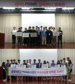 동명대 PRIME사업단, 2018 성과확산 발표회 및 우수 신입생 장학금 수여식 개최