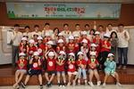 ㈜부산도시가스, '착한에너지학교' 개최
