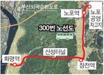 산성터널 통과 '노포 공영차고지~화명역' 버스노선 신설