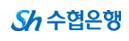 Sh수협은행 채용 지원서 접수 오늘(21일)까지...앞으로 일정은?