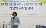 보건복지부 오늘 첫 아동수당 지급...230여 명 신청해 190만 명 수혜