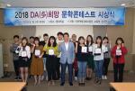 동아대, 'DA(多)희망 문학 콘테스트' 시상식 개최