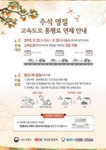 한국도로공사, 추석 연휴 기간 고속도로 통행료 면제 '하이패스 사용자는?'