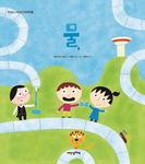 [어린이책동산] 광천수·탄산수·수돗물, 어떻게 다를까 外