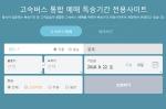 추석 연휴 '고속버스 예매' 방법은?…특송기간 전용사이트 이용해야