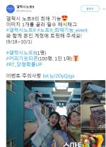 """갤럭시노트9 왜 실검에? '최애기능' 이벤트 때문?...누리꾼 """"진짜 맞나?"""""""