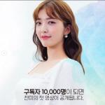 "AOA찬미 유튜버 데뷔, 만 명 모이면 영상 공개 발언에 누리꾼 ""날로 먹으려"""
