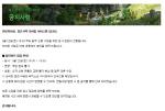"""검은사막 모바일 공식카페 """"임시점검 오후 7시30분까지...오류 수정"""""""