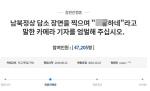 """남북 정상회담 'XX하네' 비속어 논란...KBS""""당시 취재·촬영기자 없었다"""""""
