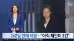 """242일 만에 석방 '조윤성', 여전히 남은 과제 """"남은 재판 성실하게 임하겠다"""""""