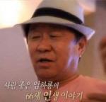 """임하룡 '감자골 영구제명 사건'… 박수홍·김국진 """"최고의 선배"""""""