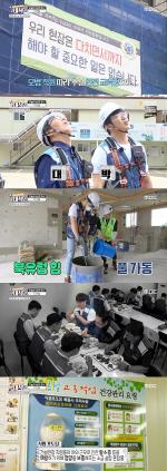 '구내식당-남의 회사 유랑기' 구슬땀의 진가, 안전제일 건설현장 24시